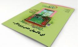 معرفی نشریه امان شماره 35 , نشریه مهدویت , امام زمان(عج)
