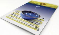 معرفی نشریه امان شماره 37 , نشریه مهدویت , امام زمان(عج)