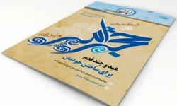 معرفی نشریه امان شماره 41 , نشریه مهدویت , امام زمان(عج)