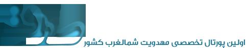 صدق- اولین پورتال تخصصی مهدویت شمالغرب کشور